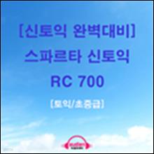 [신토익 완벽대비] 스파르타 신토익 RC 700