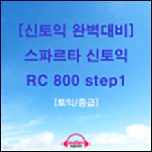 [신토익 완벽대비] 스파르타 신토익 RC 800 step1