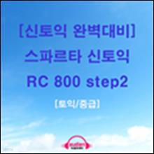 [신토익 완벽대비] 스파르타 신토익 RC 800 step2