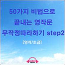 50가지 비법으로 끝내는 영작문 무작정따라하기 step2