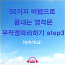50가지 비법으로 끝내는 영작문 무작정따라하기 step3