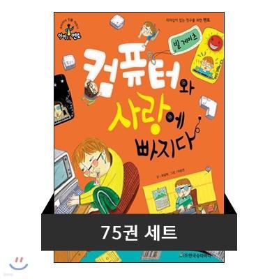 슈타이너 인물 이야기 아이멘토 세트 (전75권)