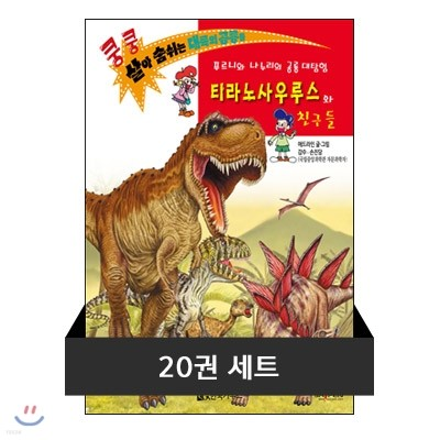 쿵쿵 살아숨쉬는 대륙의 공룡들 세트 (전20권)