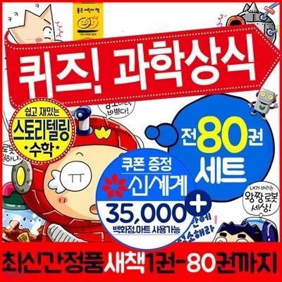 (상품권35000원)퀴즈과학상식 시리즈 세트(전76권)/퀴즈과학상식세트/퀴즈과학상식/퀴즈과학상식시리즈 퀴즈과학상식시리즈세트
