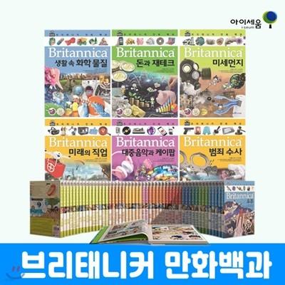 브리태니커 만화백과 세트 전50권/브리태니커 만화 백과