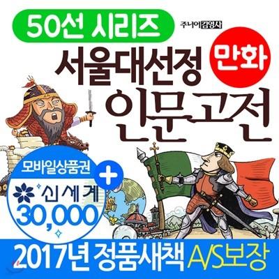 서울대 선정 만화 인문고전 50선 시리즈 세트