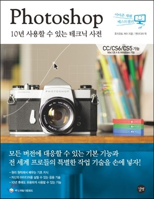 Photoshop 10년 사용할 수 있는 테크닉 사전