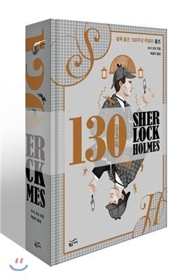 셜록 홈즈 130주년 특별판 홈즈편