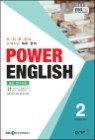 EBS FM 라디오 POWER ENGLISH 2017년 2월