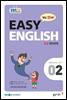 EBS FM 라디오 EASY ENGLISH 2017년 2월