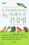 원본 야채수프 건강법