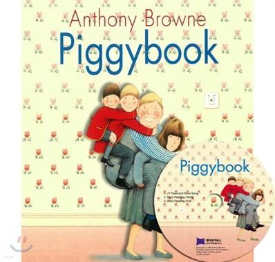 [베오영]Piggybook (Paperback Set)