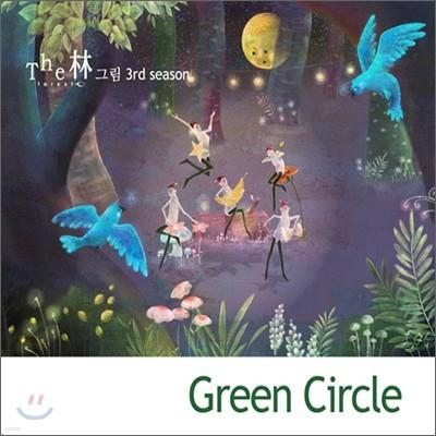 그림 (The 林) 3집 - Green Circle