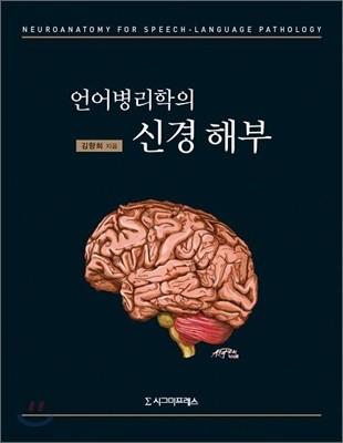 언어병리학의 신경 해부