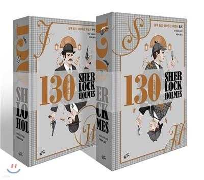 셜록 홈즈 130주년 특별판 SET : 홈즈편 + 왓슨편