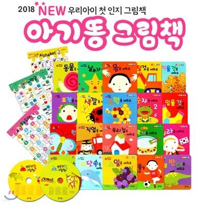 개정판NEW아기똥그림책 (총25종) | 세이펜활용가능 | 영어동화 | 한글그림책 | 영유아첫그림책 | 인지그림책 | 유아첫인지동화