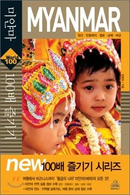 미얀마 MYANMAR 100배 즐기기