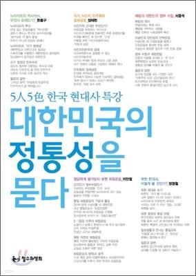 대한민국의 정통성을 묻다