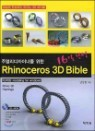 Rhinoceros 3D Bible 16�� �ϼ�