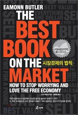 시장 경제의 법칙