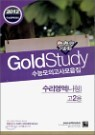 Gold Study 골드 스터디 수능모의고사 모음집 수리영역 나형 고2 (8절)(2010년)