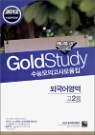 Gold Study 골드 스터디 수능모의고사 모음집 외국어영역 고2 (8절)(2010년)