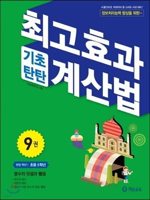 최고효과 기초탄탄 계산법 9권