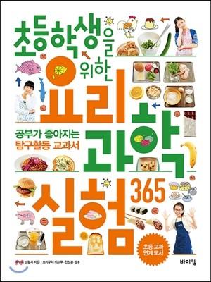 초등학생을 위한 요리 과학실험 365