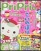 PriPri 2017年4月號