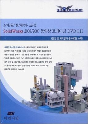 Solid Works 2008 / 2009 동영상 트레이닝 DVD 1,2