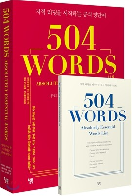 504 WORDS absolutely essential : 504 워드