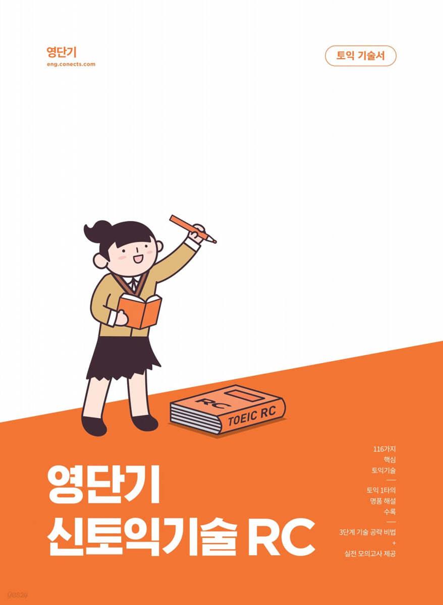 영단기 신토익 기술 RC