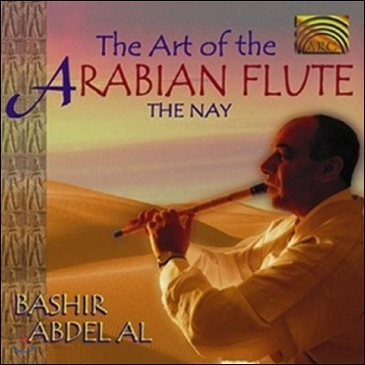 Bashir Abdel 'Aal - The Art Of The Arabian Flute: The Nay