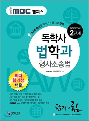 2017 iMBC 캠퍼스 독학사 법학과 2단계 형사소송법