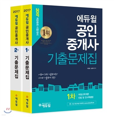2017 에듀윌 공인중개사 기출문제집 1,2차 세트