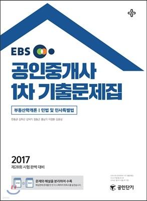 2017 EBS 공인중개사 1차 기출문제집 (공인단기)