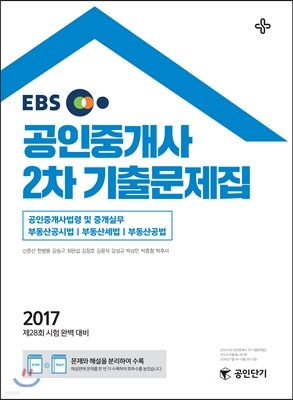 2017 EBS 공인중개사 2차 기출문제집 (공인단기)