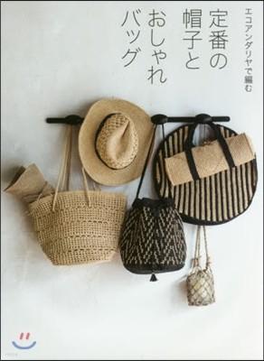 エコアンダリヤで編む 定番の帽子とおしゃれバッグ