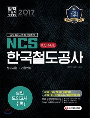 2017 NCS 한국철도공사 코레일 필기시험+기출면접