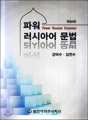 파워 러시아어 문법 4판