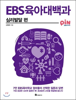 EBS 육아대백과 : 심리발달 편