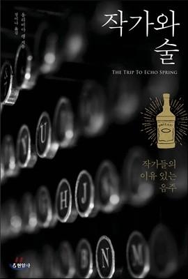 작가와 술