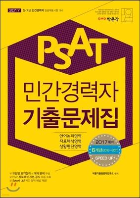 2017 PSAT 민간경력자 6개년 기출문제집