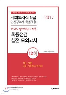서울특별시 민간경력자 특별채용 최종점검 사회복지직 9...