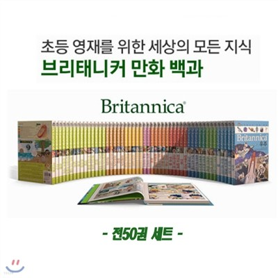 사은품증정/ 브리태니커 만화백과 1~50권세트