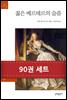 [50년소장] [세트] 문예 세계문학 (전90권)