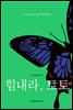 [대여] [세트] 청소년을 위한 토토시리즈 (전3권)