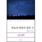 [대여] [세트] 꼭 읽어야 할 한국 대표 시집 (전3권)
