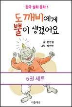 [대여] [세트] 한국 설화 동화 시리즈 (전6권)