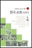 [대여] 이덕주 교수가 쉽게 쓴 한국 교회 이야기